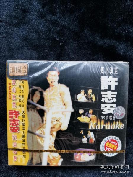 VCD许志安99年演唱会真心真意未拆封