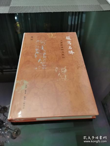 题写名胜:从黄鹤楼到凤凰台