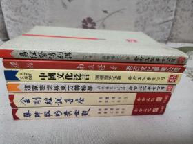 南怀瑾先生《禅话》等6册 书中多处删改修订 似为编订出版新书所用的底本
