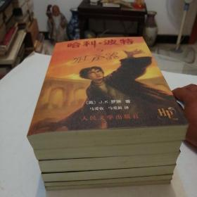 哈利·波特6册合售(少第三册,全正版,白净)