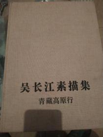 吴长江素描集 青藏高原行