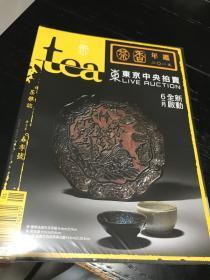 茶杂志tea 2020.5