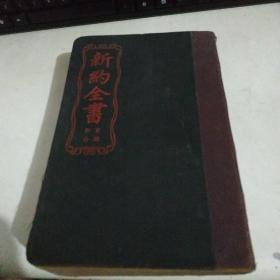 1913年版 官话和合-新约全书【羊皮卷】自然旧 品相极好(独此一本)