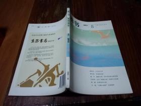 读书:2013年第8期