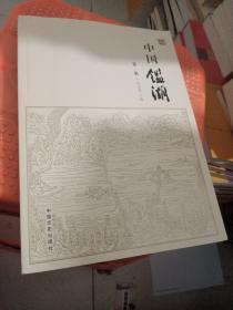中国鉴湖. 第1辑
