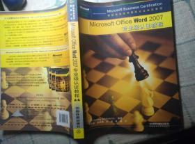 Microsoft Office Word 2007专业级认证教程-李仲君译-2010(原版书,全新未用,有配套光盘,赠送pdf带书签和配套光盘iso)