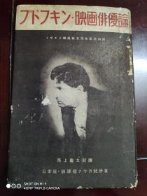 昭和十年(1935年)日本原版《映画俳优论》16开精装全一厚册