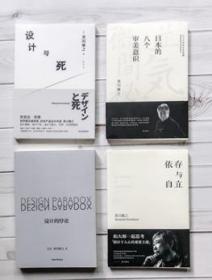 黑川雅之合集全四册日本的八个审美意识依存与自立设计的悖论
