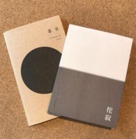 《侘寂》《茶书》 2本套装 小众社出品