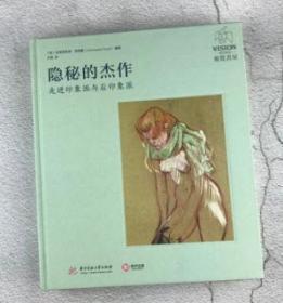 隐秘的杰作:走进印象派与后印象派 有书至美  正版