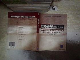 战略管理 研究注记.案例..