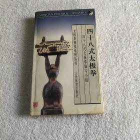 四十八式太极拳——太极拳普及系列丛书