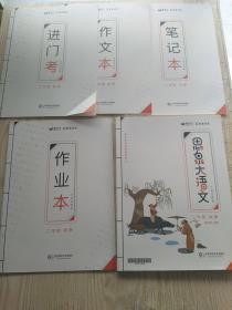 思泉大语文大语文体系:二年级秋季(共5册)(进门考卷角)