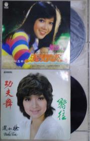 留声机专用  徐小凤 丽莎  2 只 港版 4