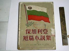 保加利亚短篇小说集  /  插图本