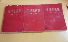 毛泽东选集(一、二、四卷)3本合售