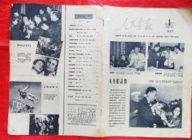 人民画报,1957年第1期。不缺页。缺封面及封底