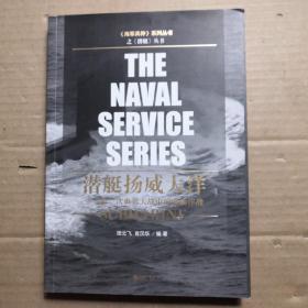 潜艇扬威大洋:第二次世界大战中的潜艇作战