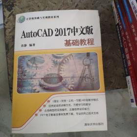 AutoCAD 2017中文版基础教程/计算机基础与实训教材系列