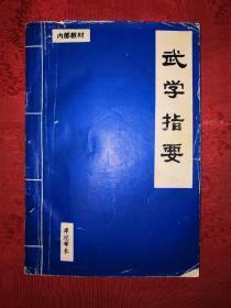 稀缺经典:武学指要(作者签名本)内有大量动作图解!