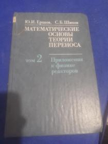 数学基础理论迁移第2卷(俄文)