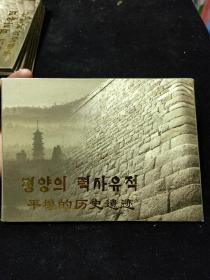 平壤的历史遗迹 朝鲜明信片