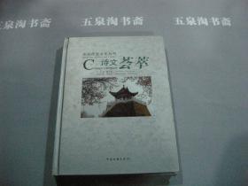 庆阳历史文化丛书:诗文荟萃