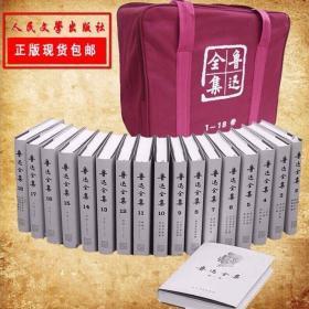 鲁迅全集 共1-18卷 精装 鲁迅经典 鲁迅全集18册人民文学出版社
