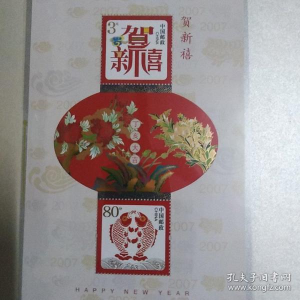 中国邮政2007丁亥大吉