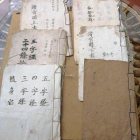 民国时期到解放后80年代 6本 书籍 三本手写 三影印