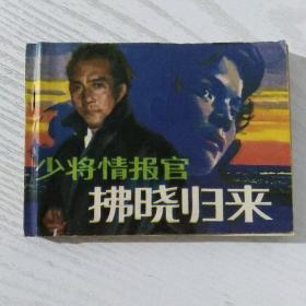 少将情报官拂晓归来 (1989年一版一印)
