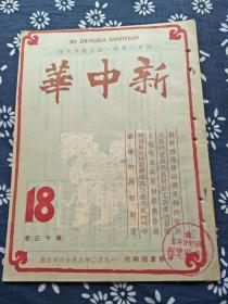 五零年政务院(现国务院前身)藏书。《新中华》刊物。第18期