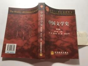 中国文学史 第四卷