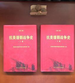 抗美援朝战争史(上下全二册 修订版)