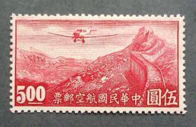 邮票 中华民国航空邮票航4香港版 5元 新票