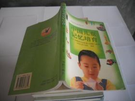 中国儿童记忆培育(0-7岁)