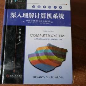 深入理解计算机系统(英文版·第3版)