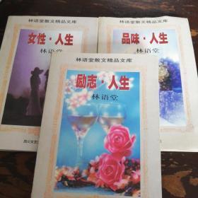 林语堂 励志人生、 女性人生、品味人生共三本