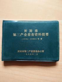 开封市第三产业普查资料提要(1991--1992)年度
