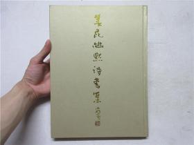 《姜昆幽默诗书集》作者姜昆钤印签赠本