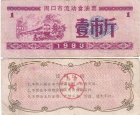 河南周口市83年流动食油票壹市斤(使用过的旧票,品相一般)