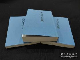 大六壬全集  据民国二十六年1937年原本影印   本书包含《六壬易知》五卷,《六壬指南》五卷,《六壬寻原》四卷,《六壬眎斯》上下卷,《六壬鬼撮脚》上中下卷,《六壬粹言》四卷