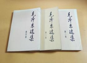 毛泽东选集(二、三、四卷)3本合售