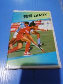 体育笔记本