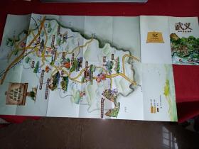 武义 手绘地图