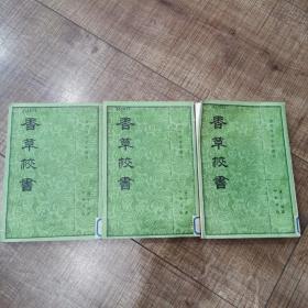 香草校书(全三册) 一版一印