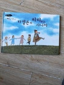 韩国语原版书