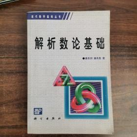 现代数学基础丛书·典藏版33:解析数论基础