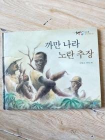 韩国语原版书,精装