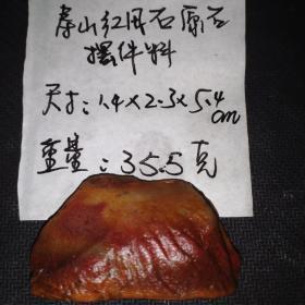 寿山红田黄摆件雕琢原石料